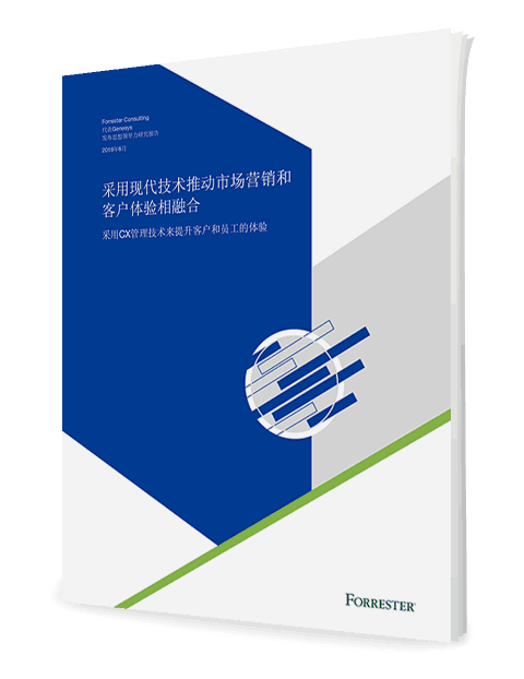 Forrester research reports 3d cn