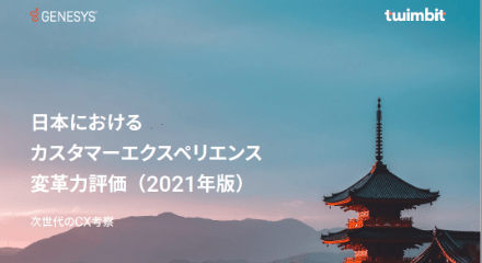 Apac cx readiness report 2021 jp