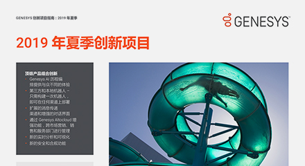 Genesys summer innovations pureconnect flyer resource center zh cn
