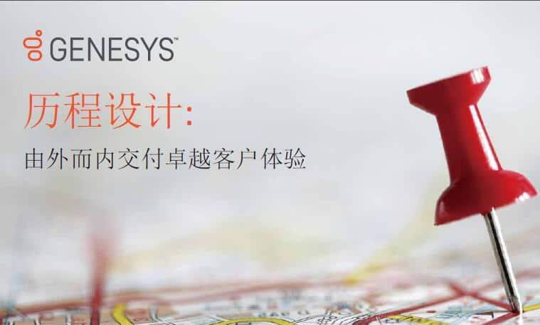 B635e539 journey mapping