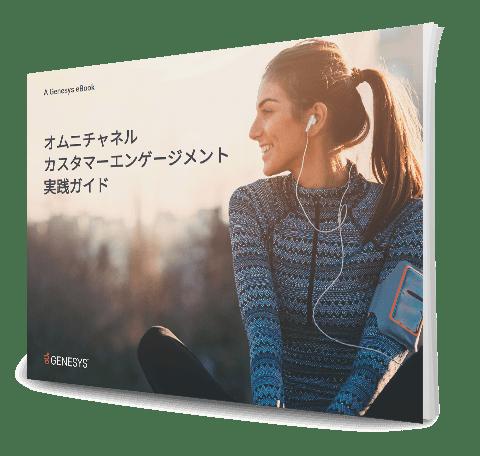 B9e0b9c3 jp final the guide to omnichannel customer engagement eb 3d jp