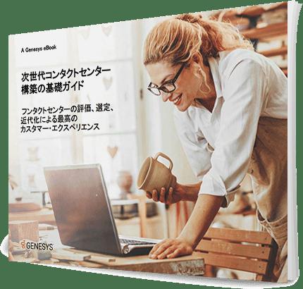 E01a476b the essential guide to contact center modernization eb jp 3d japanese