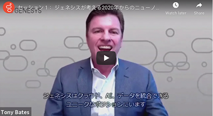 Tony Bates Genesys Japan Video thumbnail
