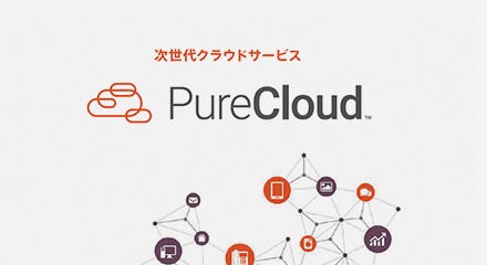 Japanese purecloud extended br resource center jp