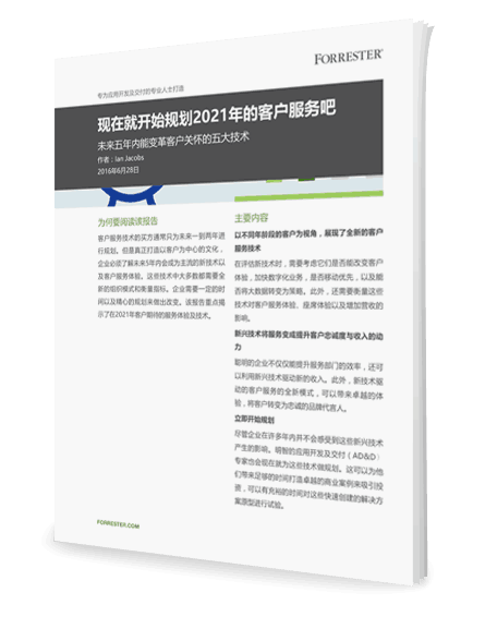Fa4fafae forrester report plan2021 3d landingpg cn