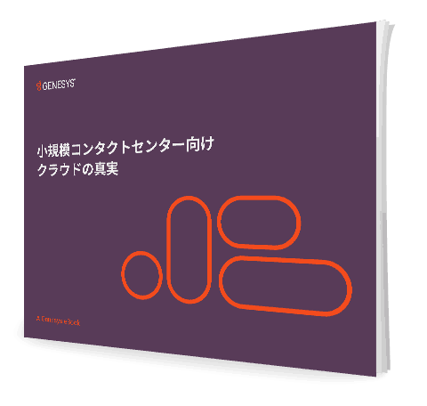 Ff6b64ba the truth about cloud in small contact centers eb 3d jp