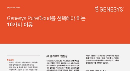 Ffc5c2de 10 reasons to choose purecloud ex resource center kr