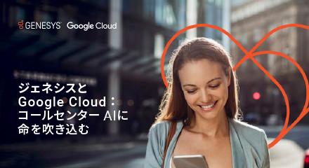 ジェネシスとGoogle Cloud:コンタクトセンターAIを実現する