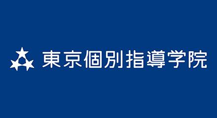 東京個別指導学院 様
