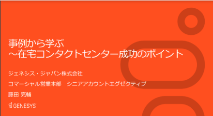 Remote agent conken webinar jp